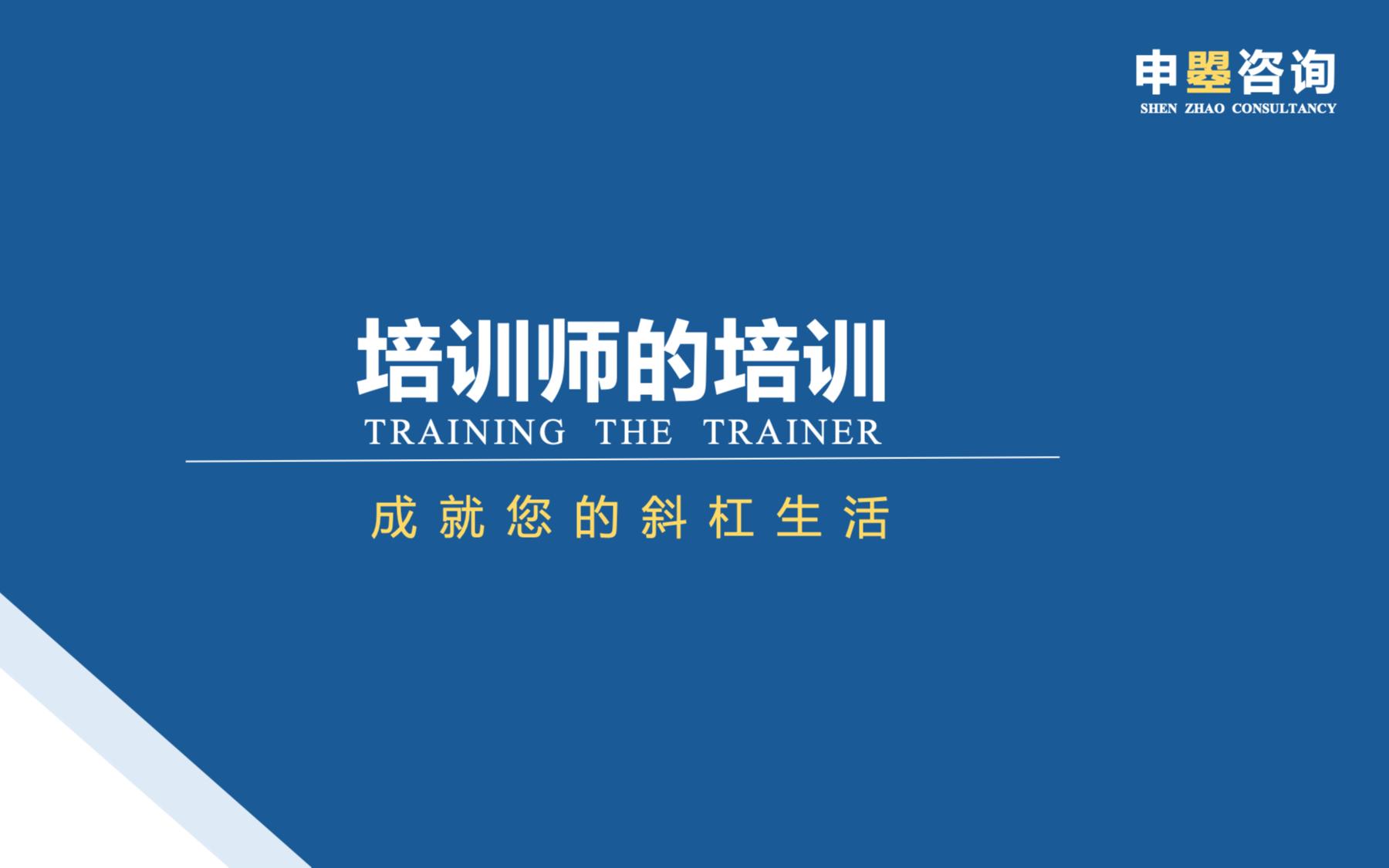 成就您的斜杠生活——《培訓師的培訓》(上海)