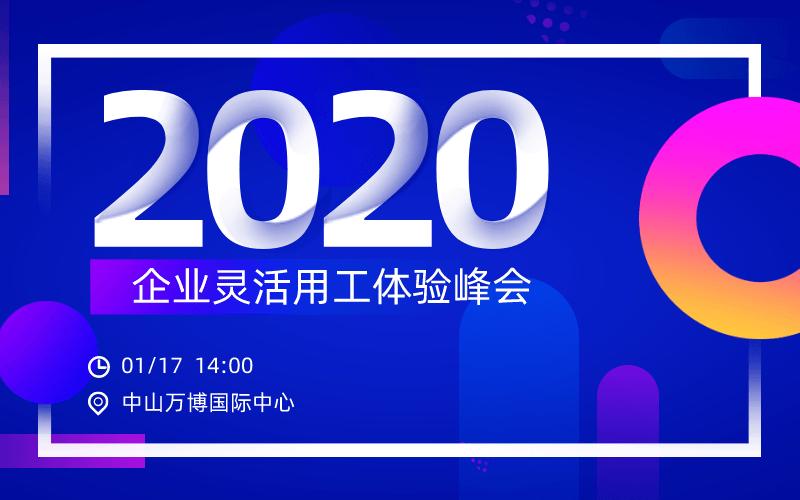 2020企业灵活用工体验峰会(上海)