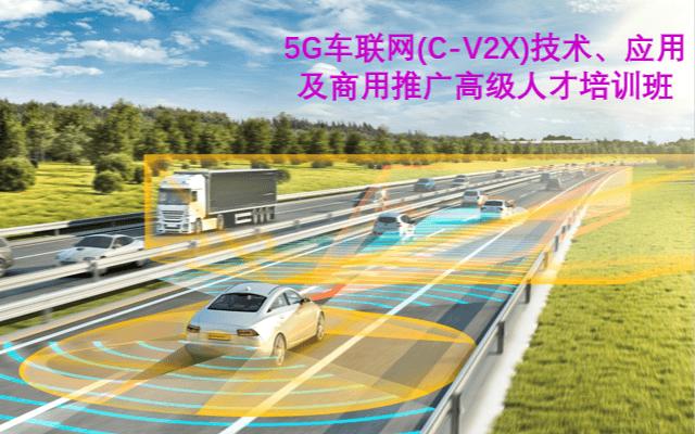 5G車聯網(C-V2X)技術、應用及商用推廣高級人才培訓班2020(廣州)
