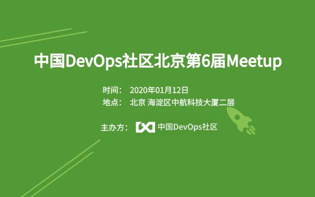 2020中國DevOps社區北京第6屆Meetup