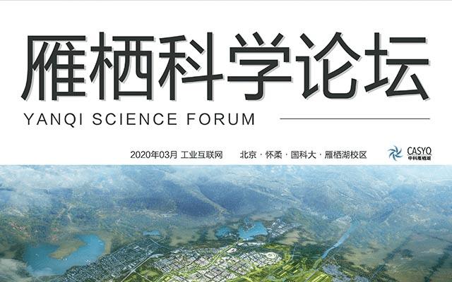 科創·北京 懷柔科學城雁棲科學論壇——工業互聯網專場