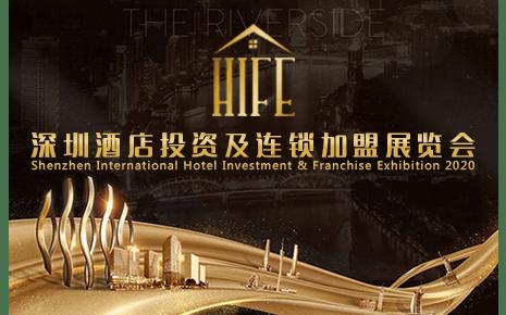CCH2021国际酒店投资连锁加盟展览会
