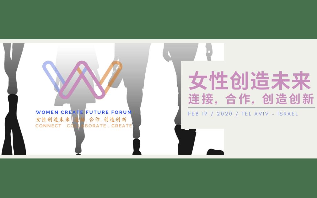 2020中國-以色列女性創造未來(WCF)峰會