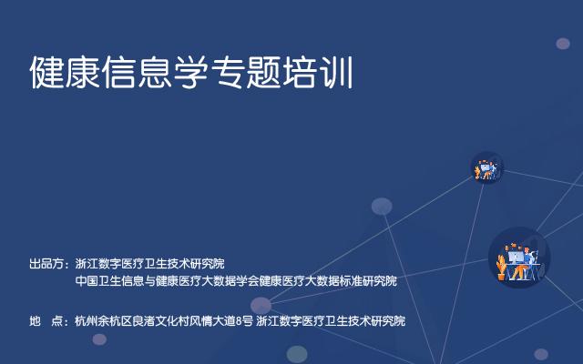 2020健康信息学专题培训(杭州)