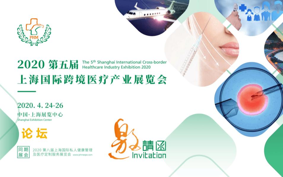 2020第八屆上海國際私人健康管理及醫療定制服務展及論壇暨2019 第五屆上海國際跨境醫療展及高峰論壇
