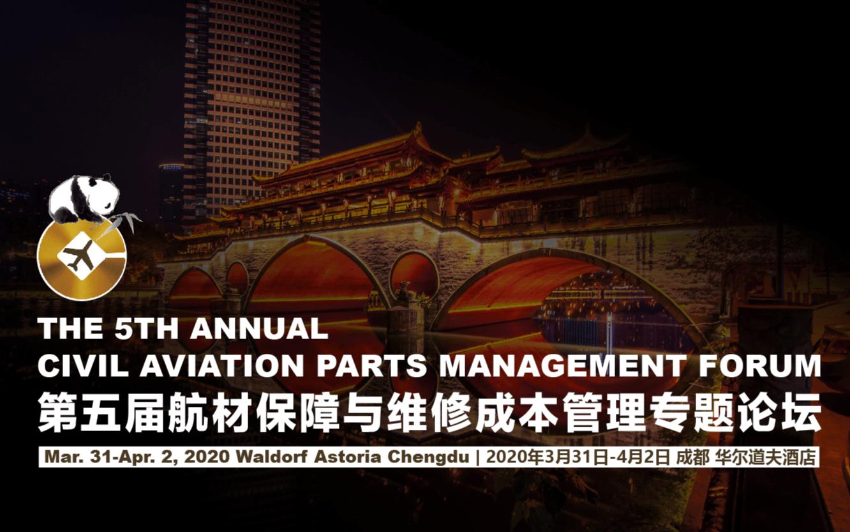 2020第五届航材保障与维修成本管理专题论坛(成都)