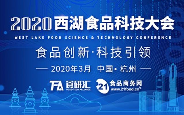 2020年西湖食品科技大會(杭州)