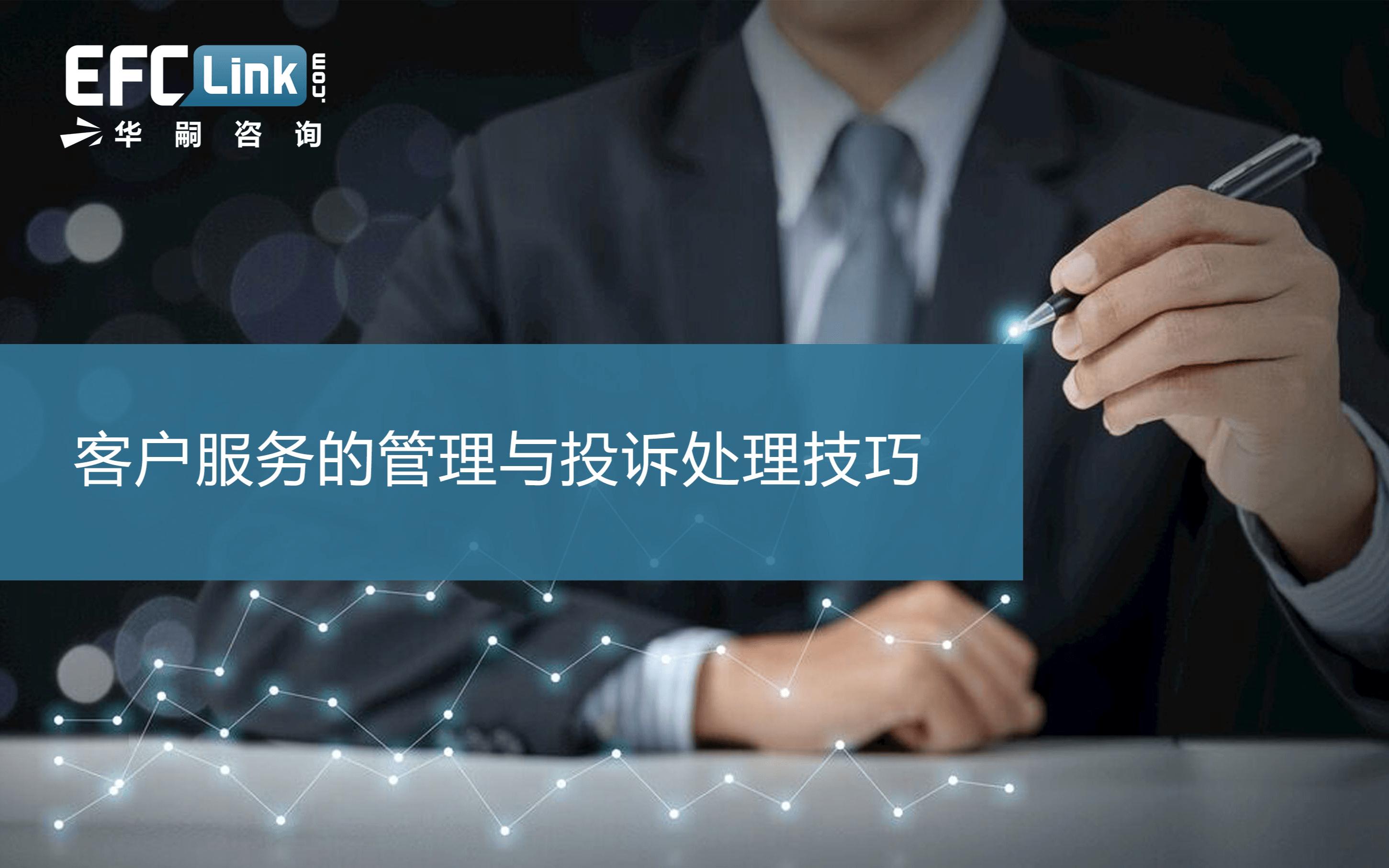 2020客户服务的管理与投诉处理技巧(上海-7月30-31日)