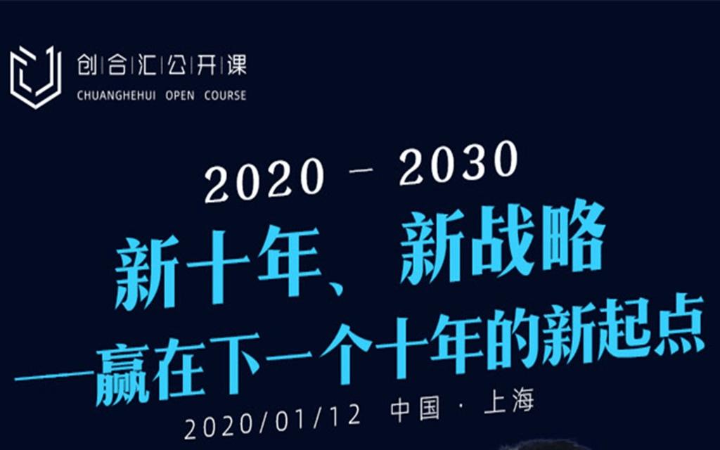 2020-2030 新十年、新戰略--贏在下一個十年的新起點 | 創合匯公開課(上海)