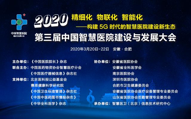 2020 第三届中国智慧医院建设与发展大会(合肥)