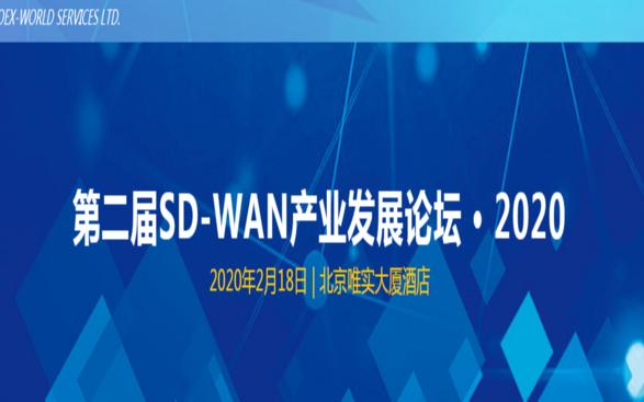 第二届SD-WAN产业发展论坛 · 2020