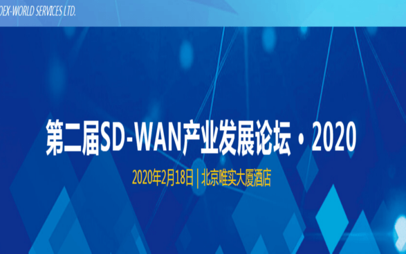 第二屆SD-WAN產業發展論壇 · 2020