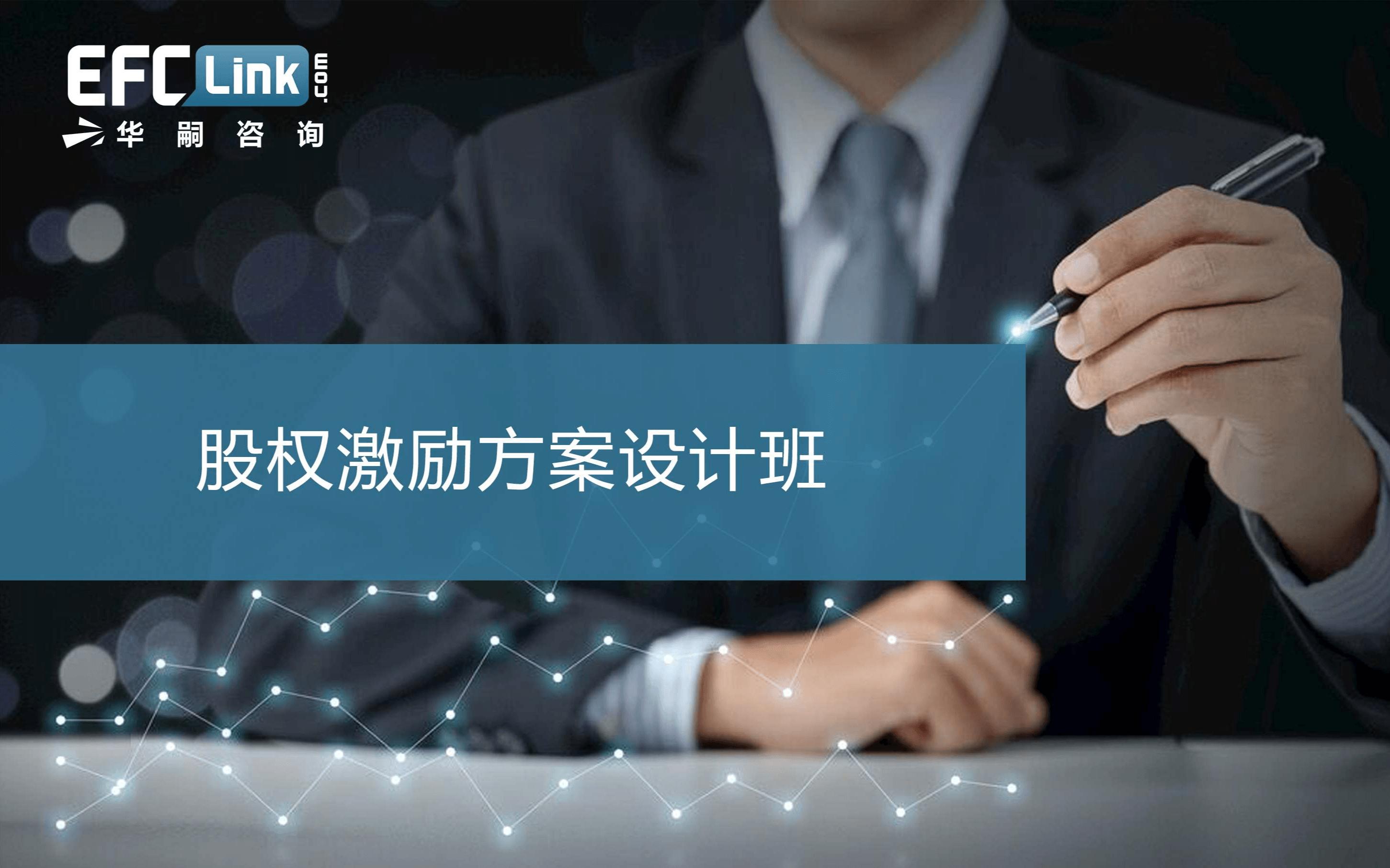 2020股权激励方案设计班(深圳-8月20-21日)