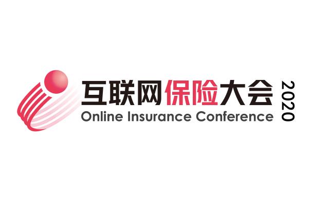 互聯網保險大會 北京 2020.05.14