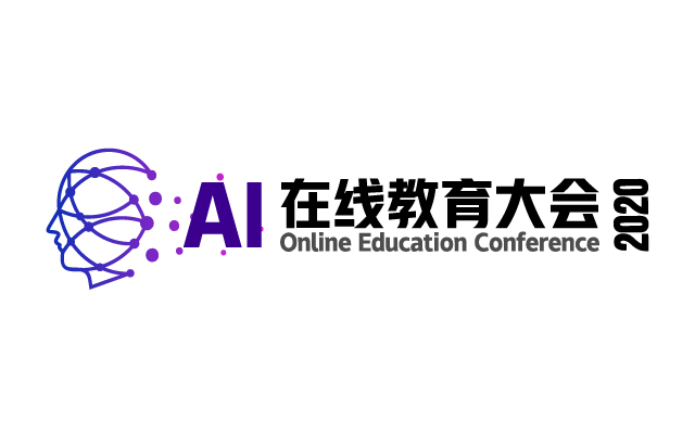 AI在线教育大会 北京 2020.05.15