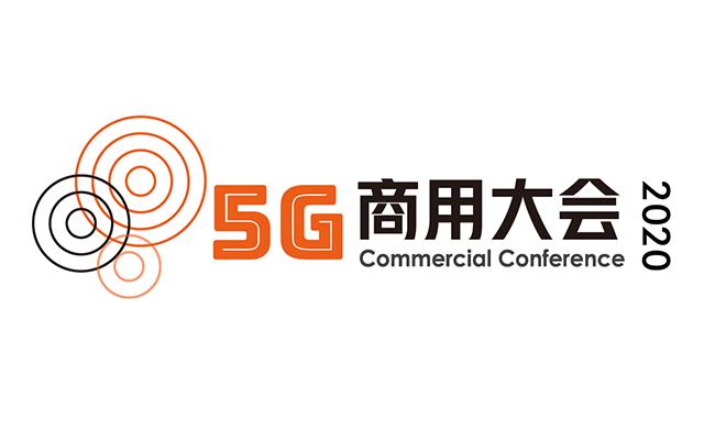 5G 商用大會 上海 2020.05.26