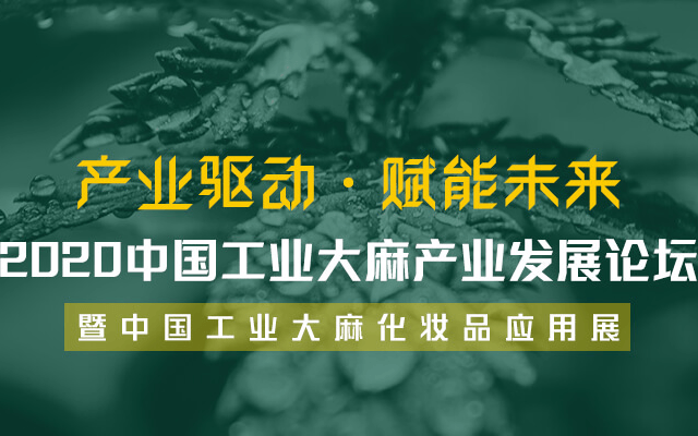 """""""產業驅動·賦能未來"""" 2020中國工業大麻產業發展論壇暨中國工業大麻化妝品應用展(昆明)"""