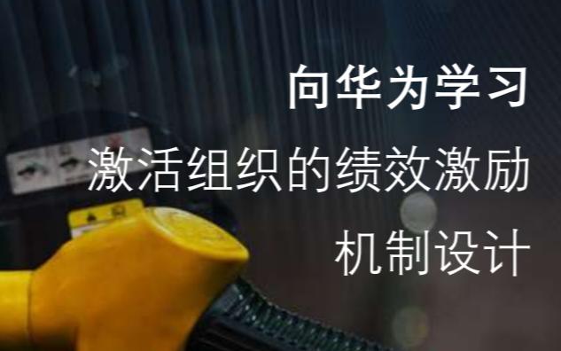 2020向华为学习:激活组织的绩效激励设计(3月深圳班)