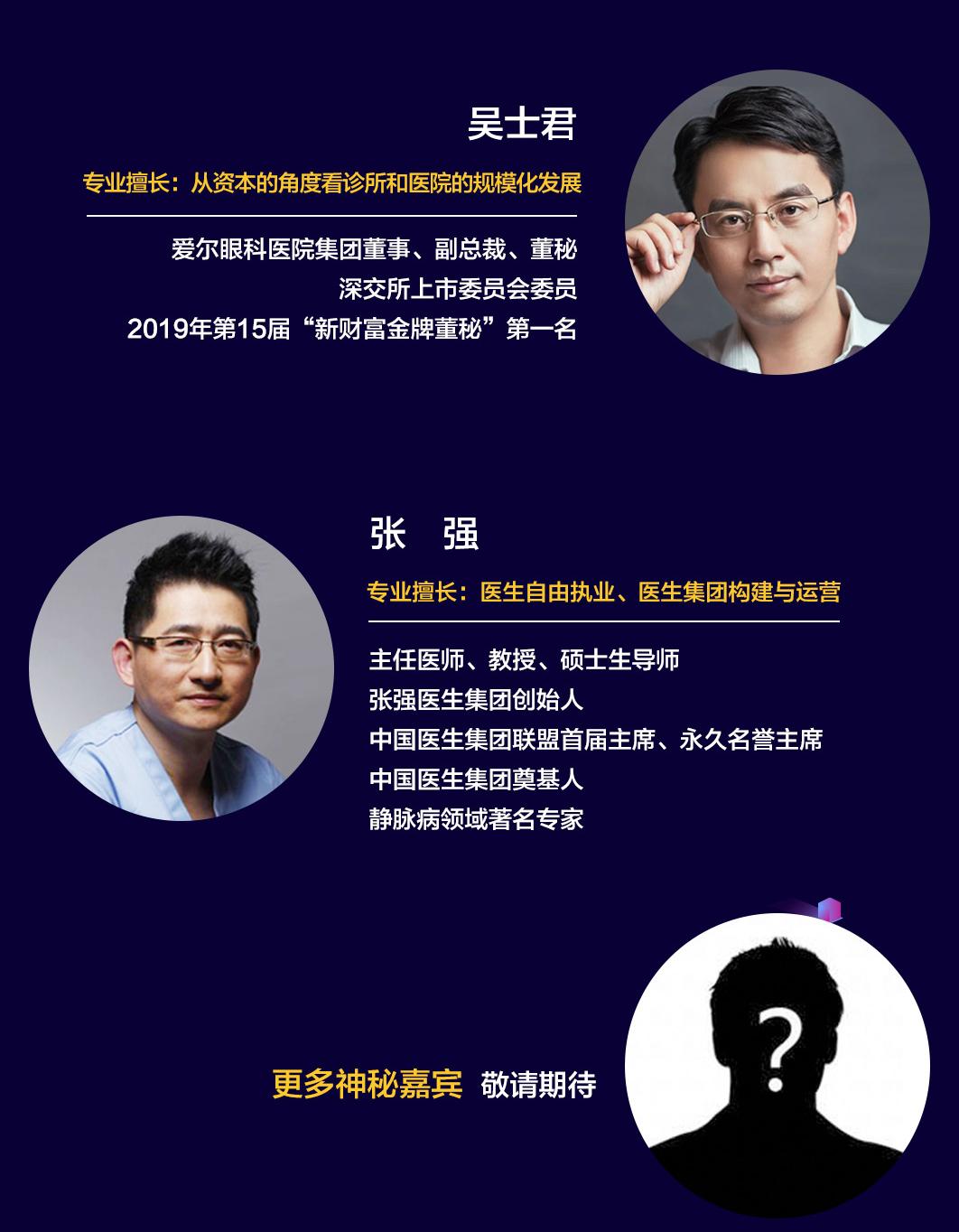 2020医疗机构的规模化发展和集团化管理(上海)