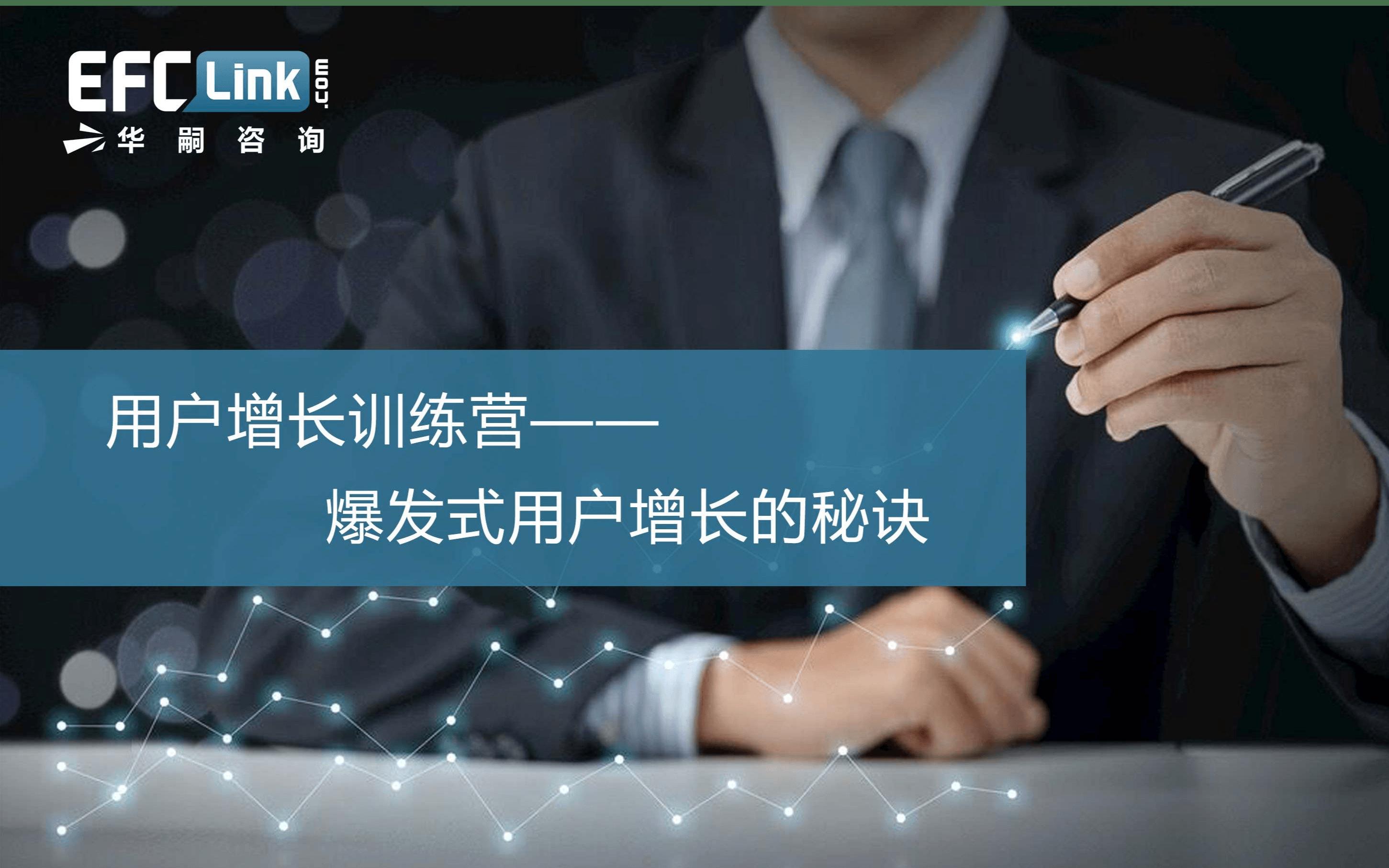 用户增长训练营——爆发式用户增长的秘诀(上海-6月04-05日)