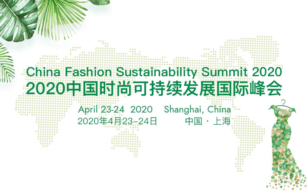 2020中國時尚可持續發展峰會(上海)