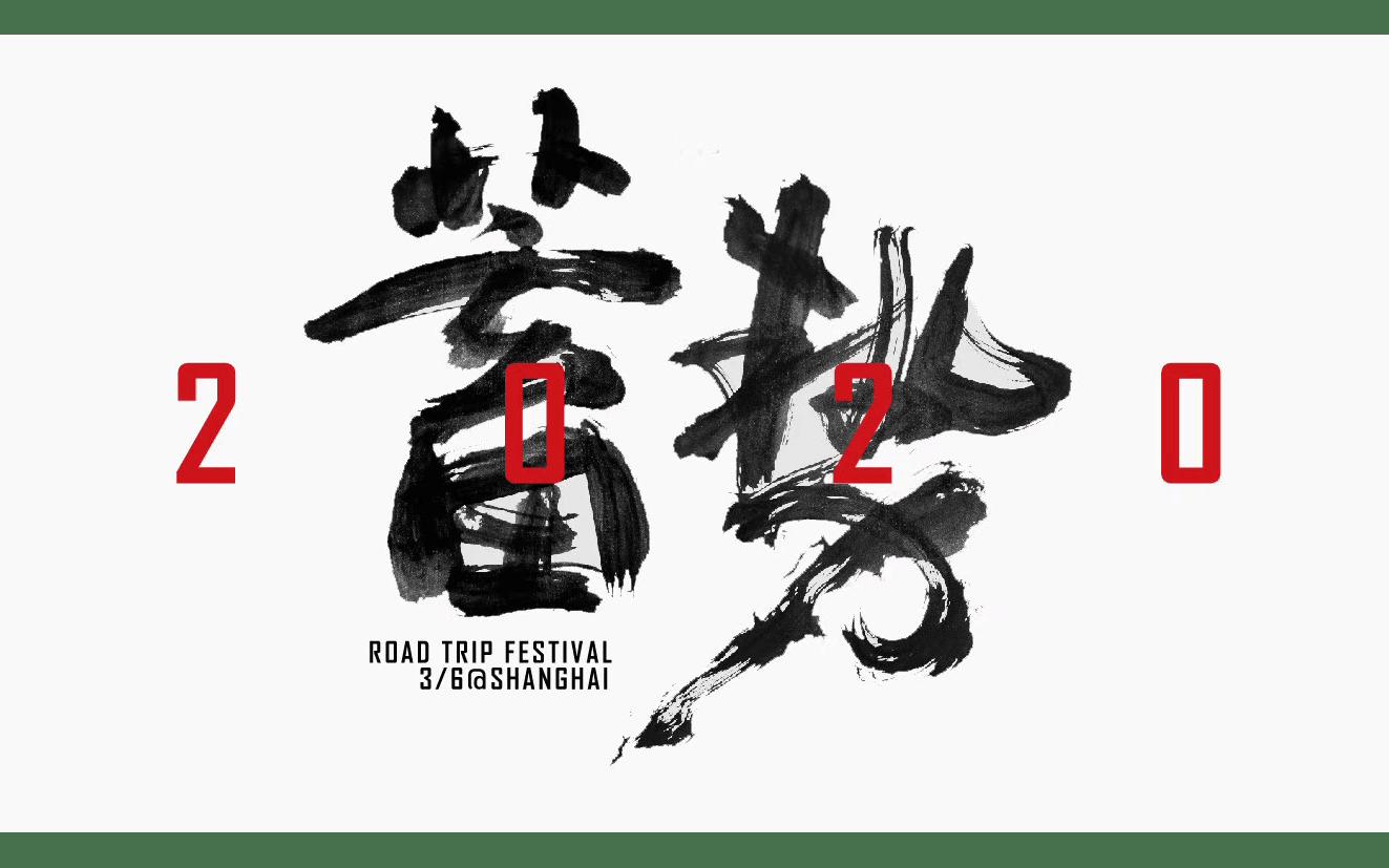 2020自駕游大會(上海)
