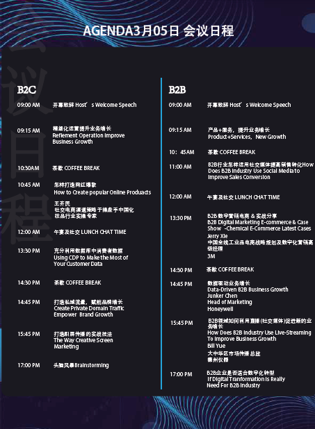 2020年CMO营销创新增长峰会(上海)