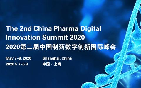 2020第二屆中國制藥數字創新國際峰會(上海)