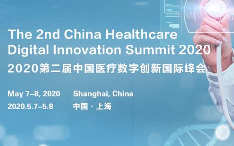 2020第二屆中國醫療數字創新國際峰會(上海)