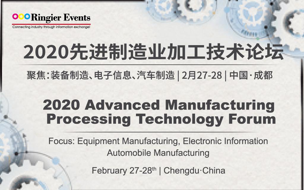 2020先進制造業加工技術論壇(成都)