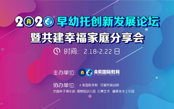 2020早幼托创新发展论坛(西安站)暨共建幸福家庭分享会