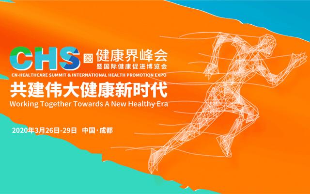 CHS2020健康界峰會暨國際健康促進博覽會