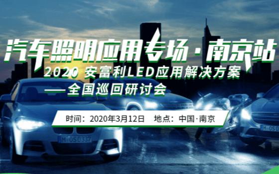 2020南京汽车照明专场研讨会(南京)