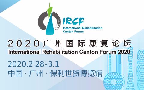 2020第七届广州国际康复论坛(广州)