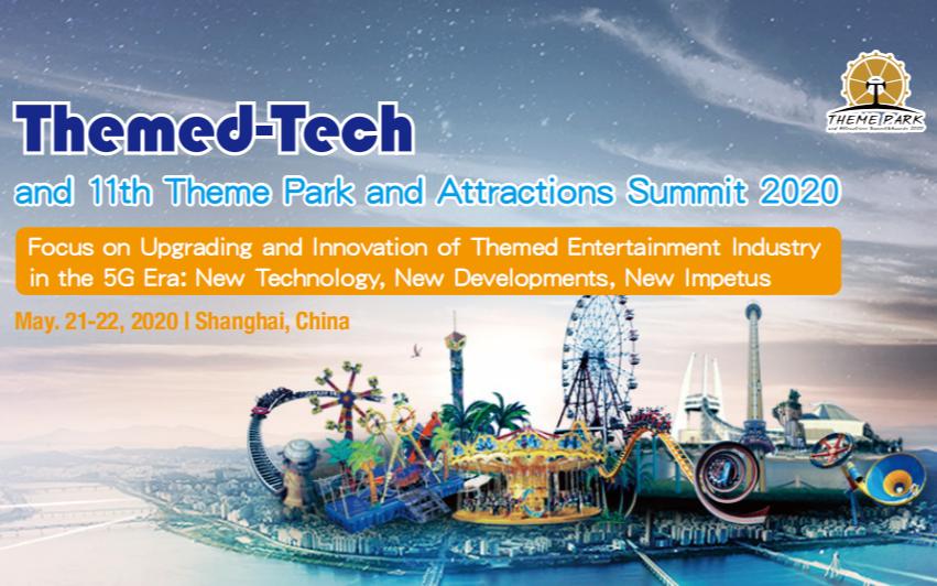 娱乐科技暨第十一届主题公园与景区决策者大会2020(上海)