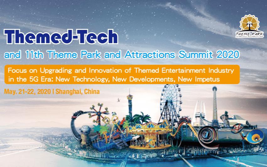 娛樂科技暨第十一屆主題公園與景區決策者大會2020(上海)