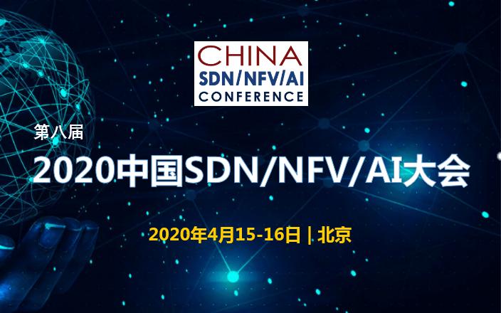 2020中國SDN/NFV/AI大會(北京)