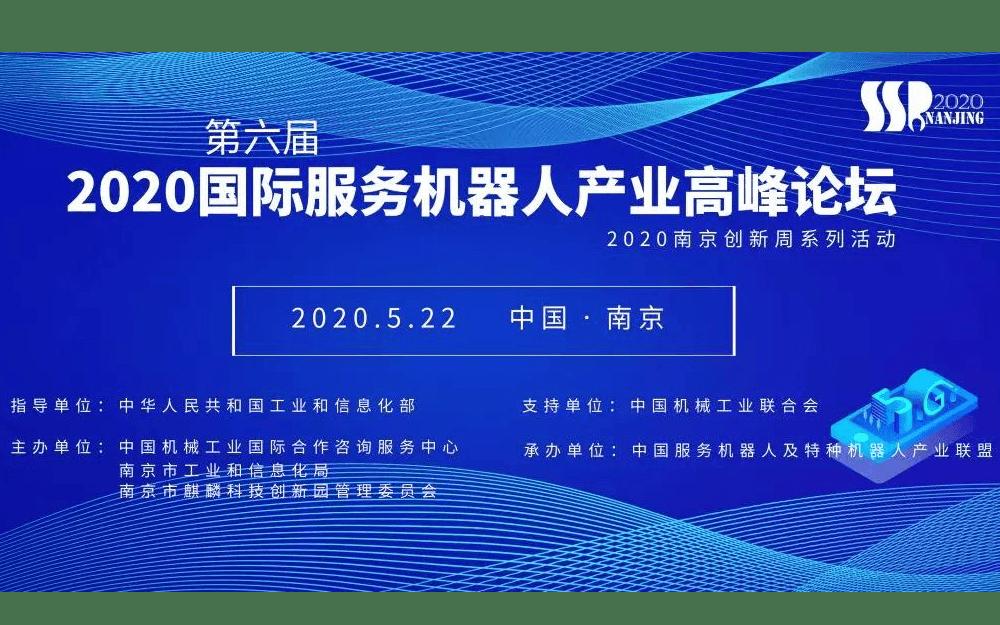 2020第六届国际服务机器人高峰论坛(南京)