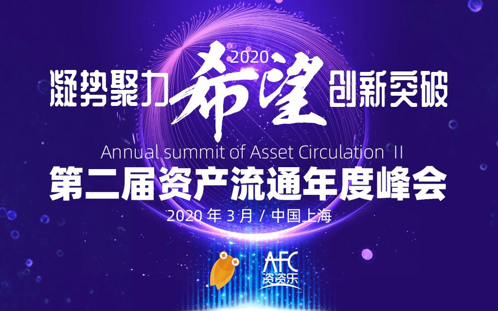 2020 第二屆資產流通年度峰會(上海)
