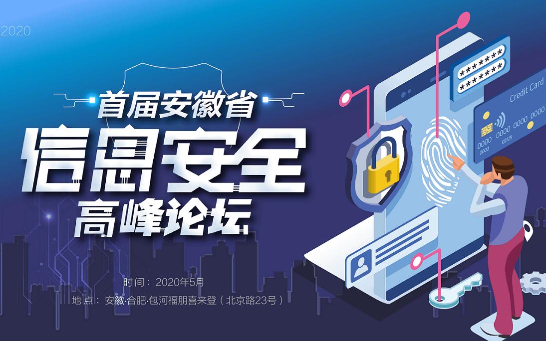 2020安徽省信息安全高峰论坛(合肥)