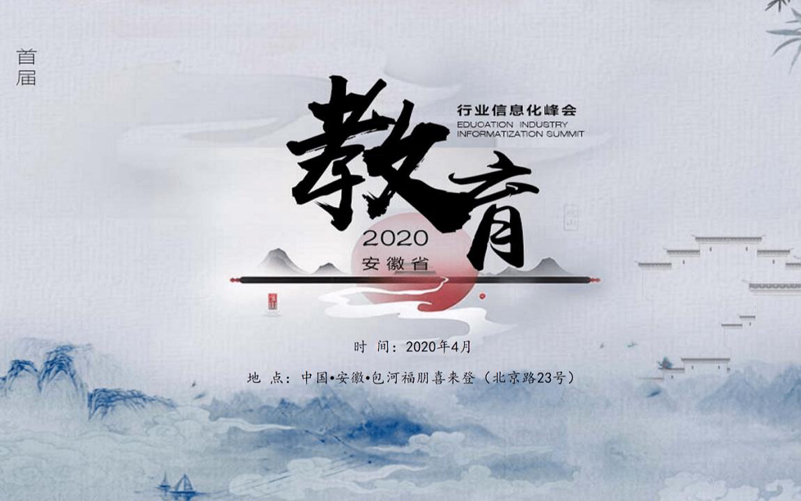 2020安徽省教育行业信息化峰会