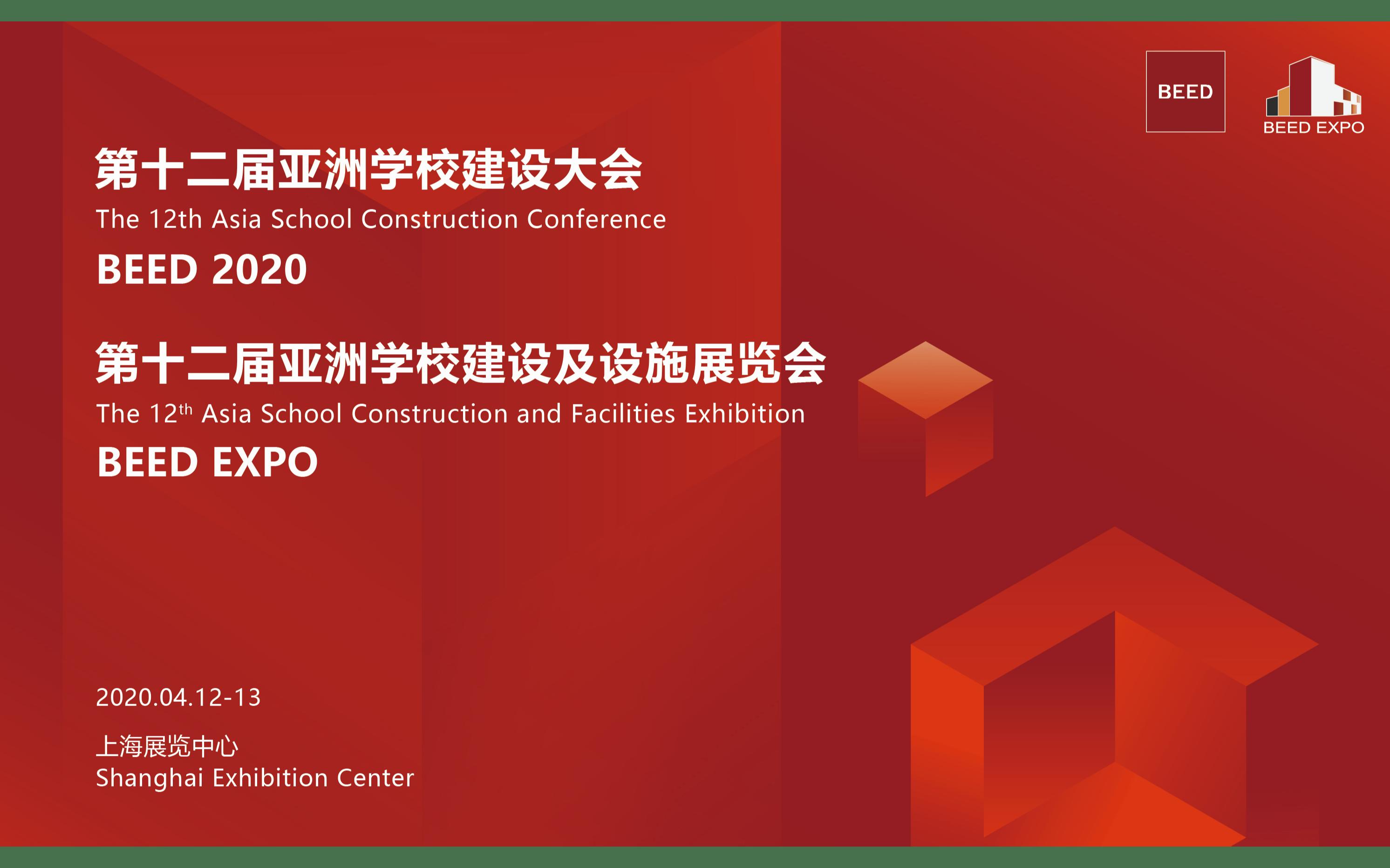 BEED 2020亞洲學校建設大會暨亞洲學校建設及設施展覽會(上海)