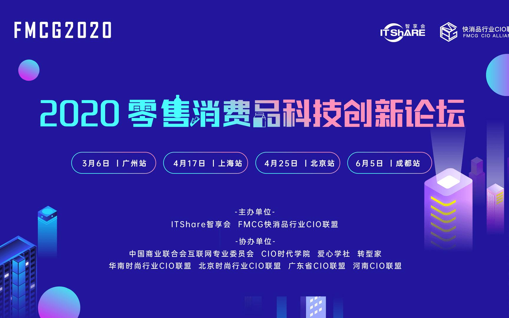 2020零售消费品科技创新论坛 ——数智未来系列活动
