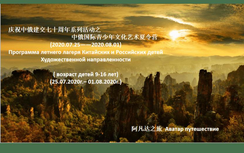2020中俄国际青少年文化艺术夏令营(中俄美术大赛)