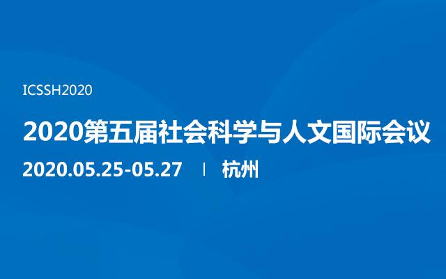 2020第五屆社會科學與人文國際會議(杭州)