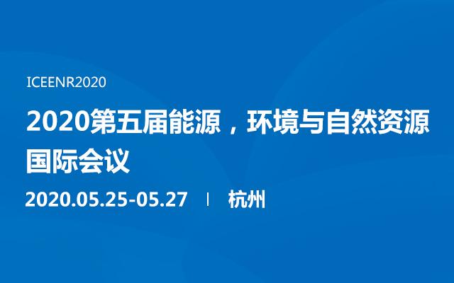 2020第五届能源,环境与自然资源国际会议(杭州)