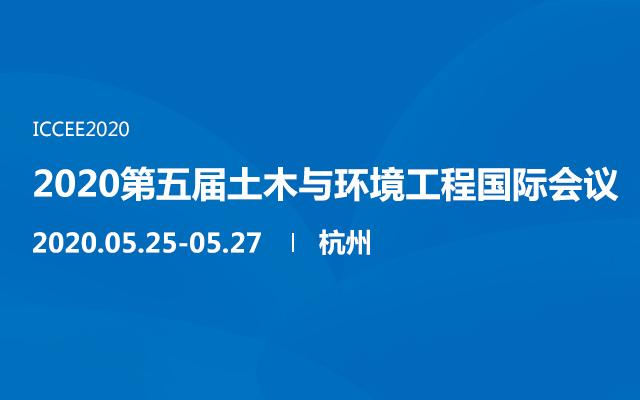 2020第五届土木与环境工程国际会议(杭州)