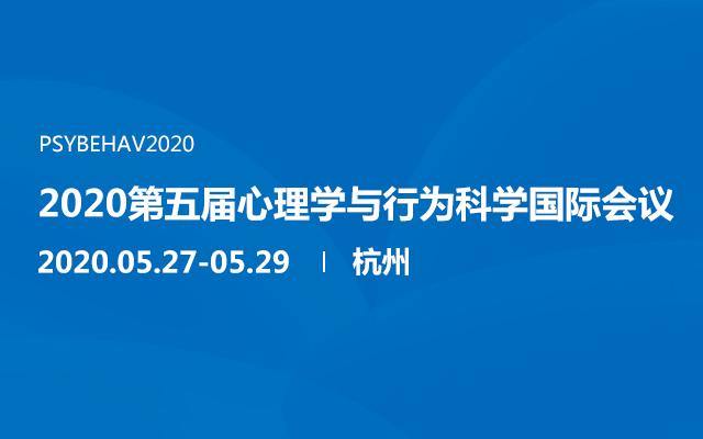 2020第五届心理学与行为科学国际会议(杭州)