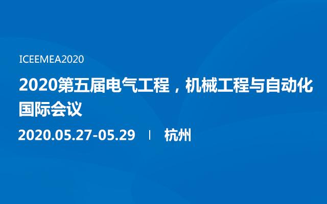 2020第五届电气工程,机械工程与自动化国际会议(杭州)