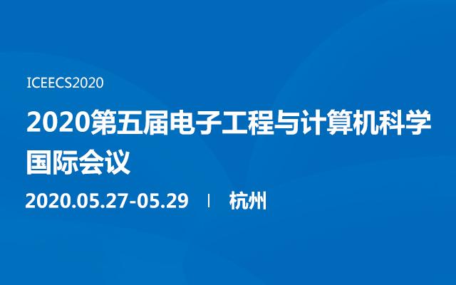 2020第五届电子工程与计算机科学国际会议(杭州)